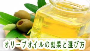 オリーブオイル12の効果とは?驚くべき美容や健康への効能