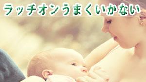 ラッチオンで授乳が楽に!新生児への正しい母乳の飲ませ方