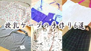 授乳ケープ手作り体験談6!作り方が簡単なデザインが人気