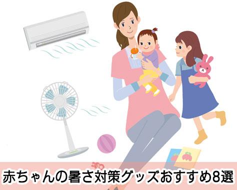 赤ちゃんの暑さ対策!夏の汗や熱中症から守る対策グッズ8