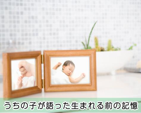 生まれる前の記憶~前世/中間生記憶/胎内記憶の体験談15