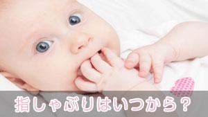 指しゃぶりはいつから?先輩ママの子供の指吸い体験談15