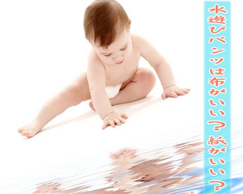 水遊びパンツは紙と布どっち?知っておくべき水遊びマナー