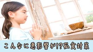 孤食はなぜダメ?悪影響は?忙しいパパママ必見7つの対策