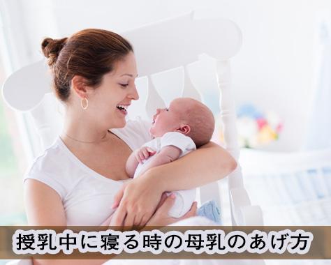 授乳中に寝る赤ちゃんへの母乳の飲ませ方体験談15