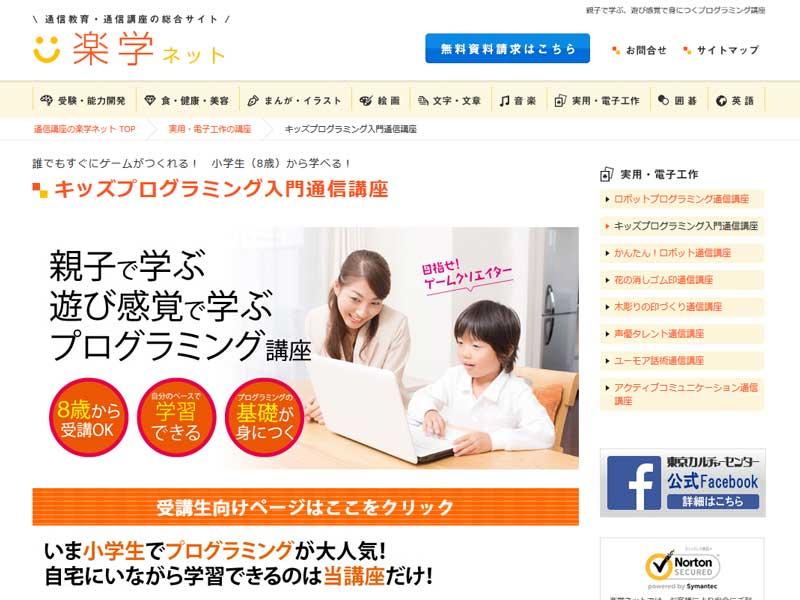 キッズプログラミング入門通信講座(サイト画面キャプチャ)