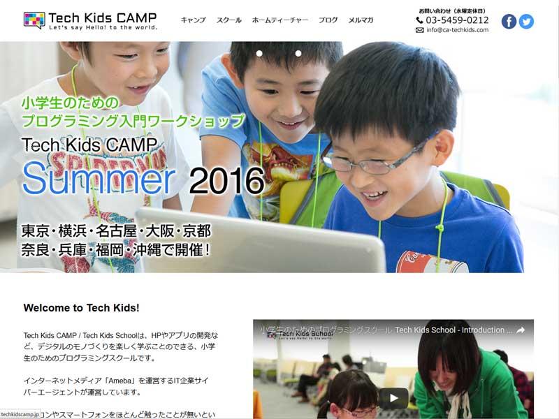 Tech Kids CAMP(サイト画面キャプチャ)