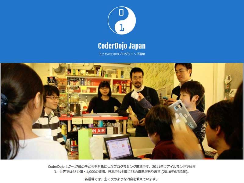 Copder Dojo(サイト画面キャプチャ)