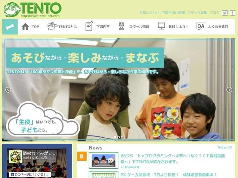 TENTO(サイト画面キャプチャ)