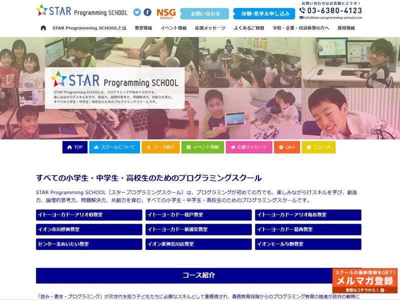 STAR Programming SCHOOL(サイト画面キャプチャ)