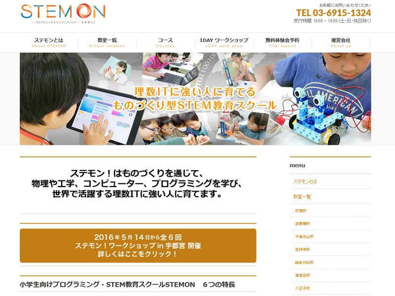 STEMON(サイト画面キャプチャ)