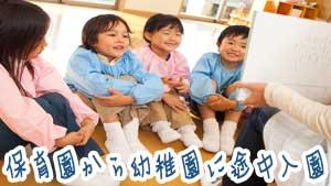 保育園から幼稚園に途中入園~先輩ママが感じた違いとは?