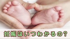 妊娠いつわかる?検査前にチェックすべき妊娠超初期症状8つ