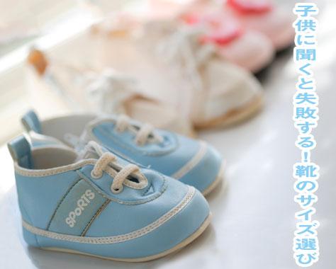 子供靴のサイズは子供に聞かない!正しい測り方や選び方