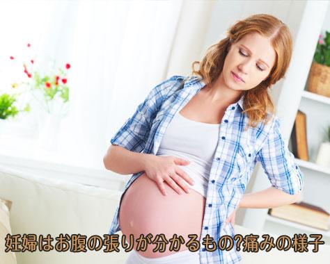 妊婦のお腹の張りは胎動やガスとどう違う?受診?体験談15