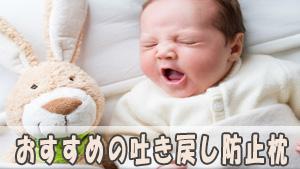 吐き戻し防止枕で母乳を吐く悩み解消!先輩ママおすすめ4選