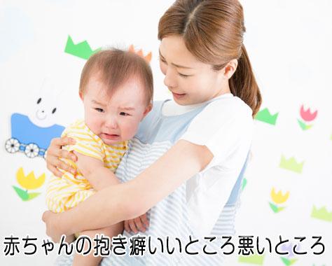 赤ちゃんの抱き癖は愛情の証!サイレントベビーを防ぐには