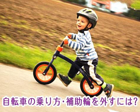 【自転車の乗り方】種類別の子供の練習におすすめの教え方
