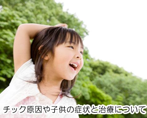 チック症の原因とは?子供のパチパチまばたきの症状に注意!