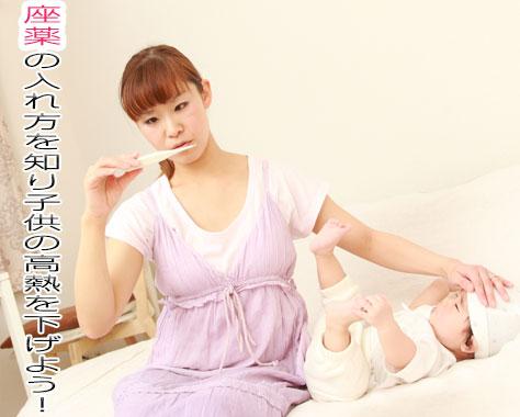 座薬の入れ方のコツは?熱の高い赤ちゃんや幼児を守る看護術