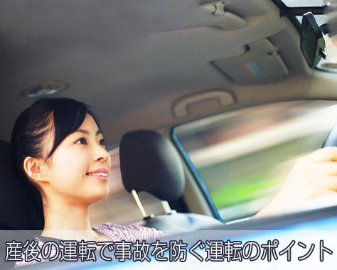 産後の車の運転っていつから?事故や怖い思いを防ぐ再開日
