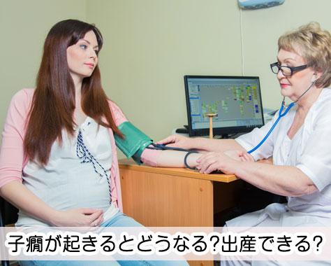 子癇発作の症状とは?知っておきたい妊婦の高血圧の危険性