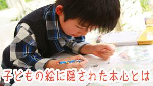 子どもの絵の才能を伸ばす接し方とは?絵に隠された心理