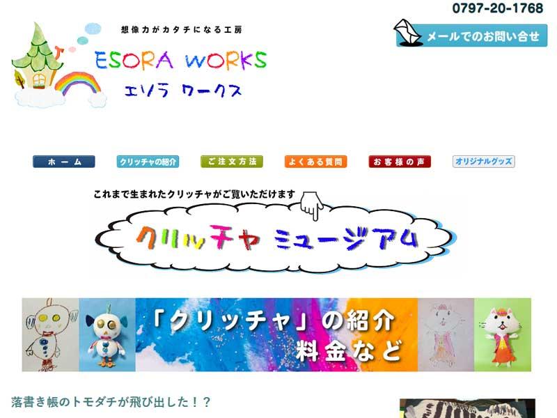 エソラワークス(サイト画面キャプチャ)