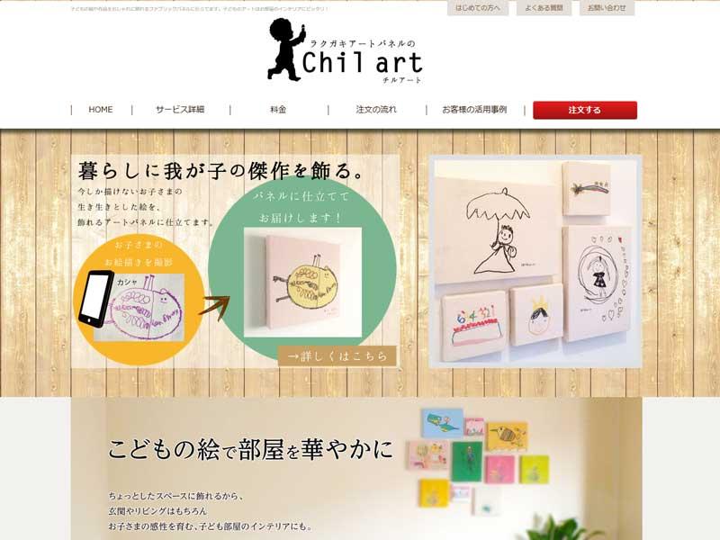 チルアーラクガキアートパネルのチルアートト(サイト画面キャプチャ)