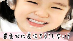 歯並びは遺伝する?しない?子供の矯正を予防する方法4つ