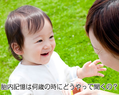 胎内記憶は何歳まで?上手く聞き出せる場所やコツを伝授