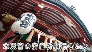 水天宮の安産祈願!戌の日カレンダーでお参り日をチェック