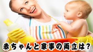 赤ちゃんが泣くと家事ができない!産後の家事を進める方法6