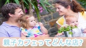 親子カフェとは?赤ちゃん/子連れランチにおすすめ都内10店