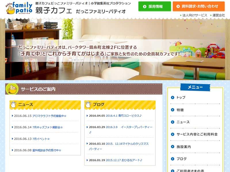 親子カフェ だっこファミリーパティオ(サイト画面キャプチャ)
