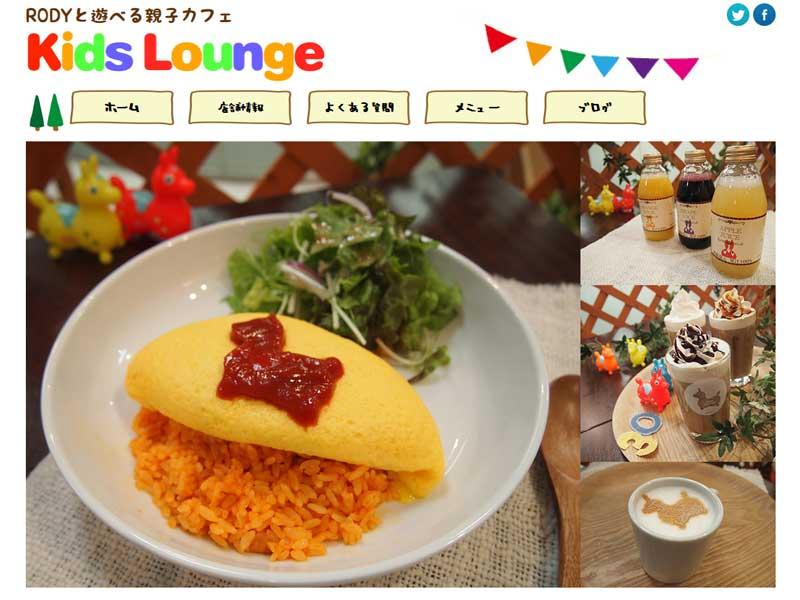 RODYと遊べる親子カフェ Kids Lounge(サイト画面キャプチャ)
