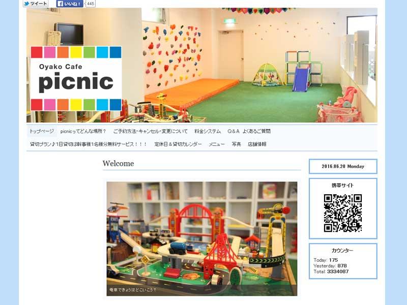 Oyako Café picnic(サイト画面キャプチャ)