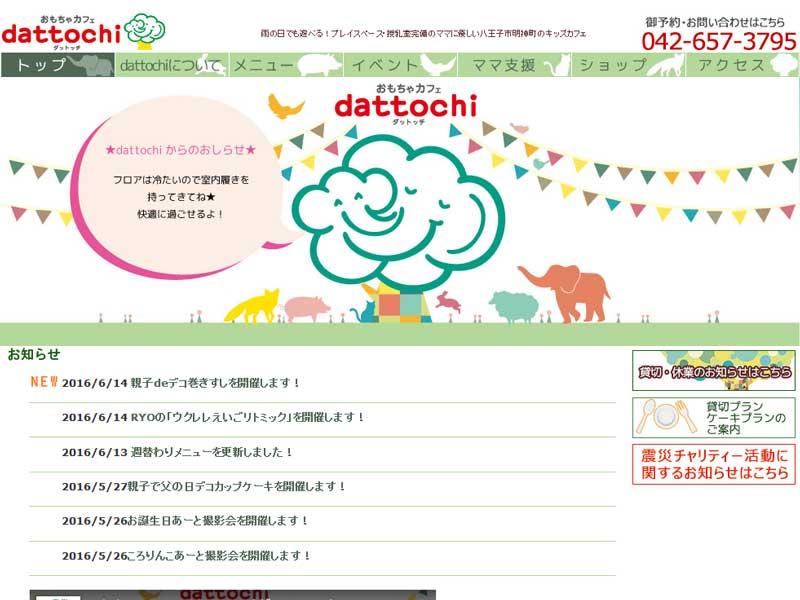 おもちゃカフェ dattochi(サイト画面キャプチャ)