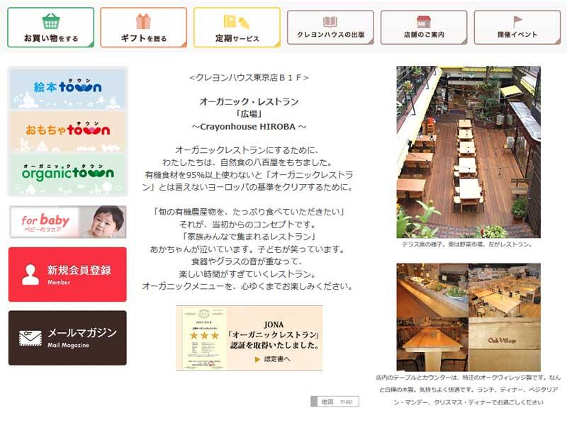 クレヨンハウス 東京店 オーガニックレストラン「広場」(サイト画面キャプチャ)