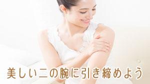 二の腕をキュッと引き締める簡単で即効性のある15の方法