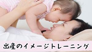 出産のイメージトレーニングで不安解消!おすすめ体験談15