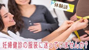 妊婦健診の服装~先輩ママが教える春や夏などの着こなし術