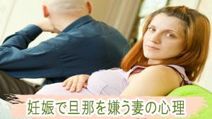 妊娠で旦那を嫌いになる妻の心理は?夫婦の絆を深める方法