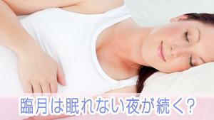 臨月に眠れない原因は?妊娠後期の眠れないイライラ解消法