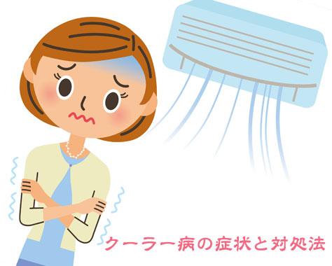 クーラー病の症状の吐き気・頭痛は夏バテ・冷え性と違う?