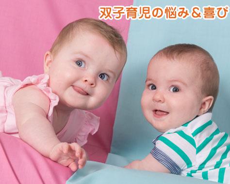 双子育児の体験談~子育てママ9人の双子赤ちゃんあるある