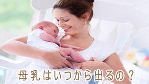 母乳っていつから出るの?初乳が出たタイミングの体験談15
