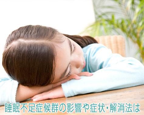 睡眠不足症候群~子供の睡眠時間が影響する寝不足の症状
