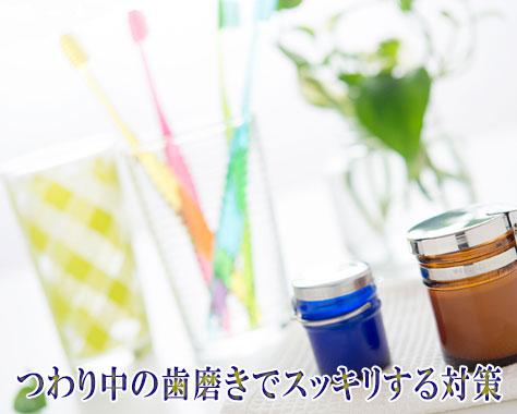 つわりの歯磨きで吐き気!えづくのを抑えすっきりする対策10