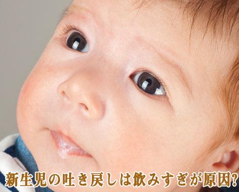 新生児の吐き戻し~赤ちゃんが母乳/ミルクを吐く原因とは